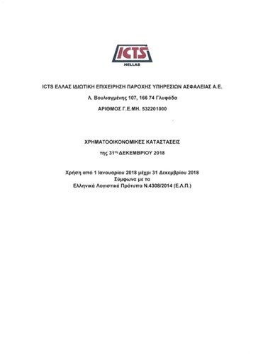 Annual Report 2018 ICTS Hellas.jpg